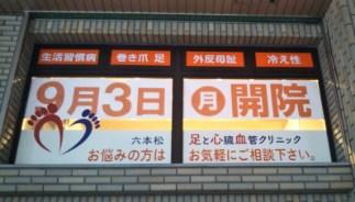福岡市中央区「六本松足と心臓血管クリニック」誘致コンサルティング