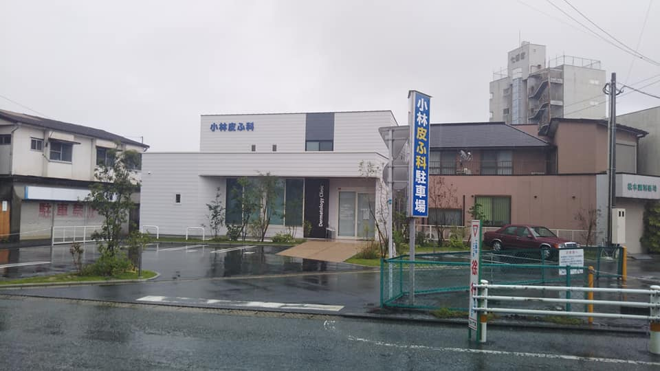 福岡県田川市「小林皮ふ科医院」医院建替えコンサルティング