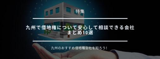 「九州で借地権について安心して相談できる会社まとめ10選」の1番に紹介されました!